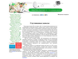satellite-channels.ru screenshot