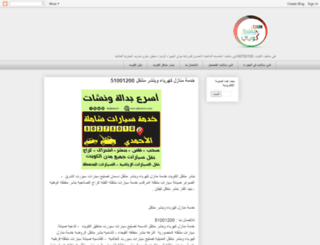 satellitekuwait.blogspot.com screenshot