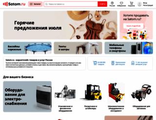 satom.ru screenshot