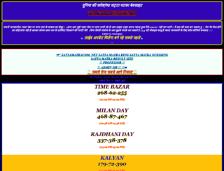 sattamatkacom.net screenshot