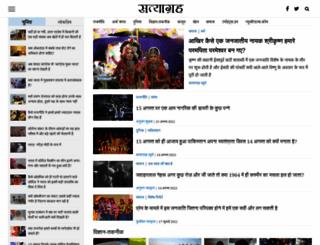 satyagrah.com screenshot