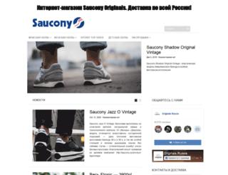 saucony.su screenshot