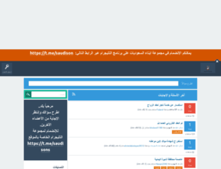 saudi-sons.net screenshot