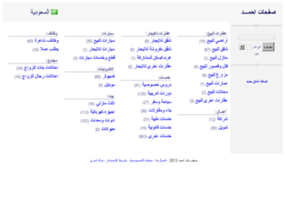 saudi.ahmadpages.com screenshot