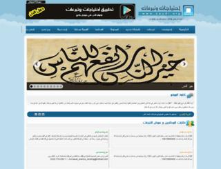 saudi.org screenshot