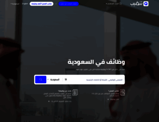 saudi.tanqeeb.com screenshot