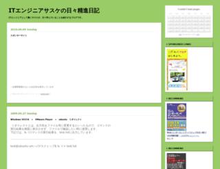 sauke-11.jugem.jp screenshot