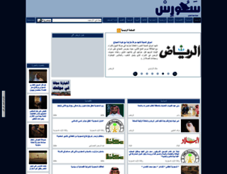 sauress.com screenshot
