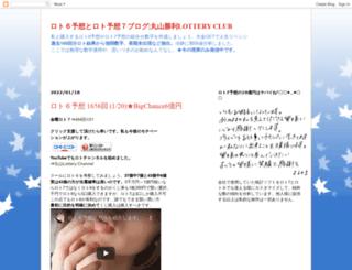 saveearth7.blogspot.jp screenshot
