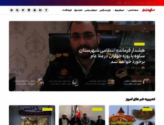 saveh.net screenshot