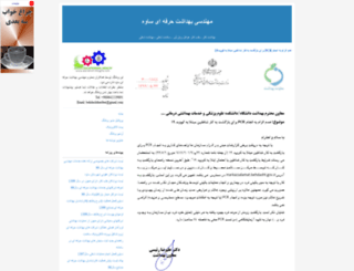 savehoh.blogfa.com screenshot