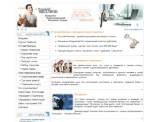 savenko.rusmillion.ru screenshot