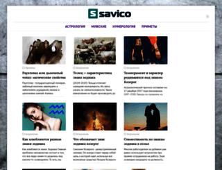 savico.ru screenshot