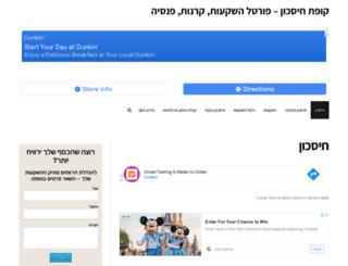 saving.org.il screenshot