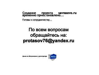 savrasovo.ru screenshot