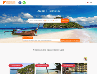 sawadee.ru.com screenshot
