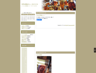 sawao12.eshizuoka.jp screenshot