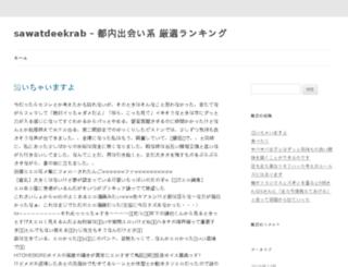 sawatdeekrab.com screenshot