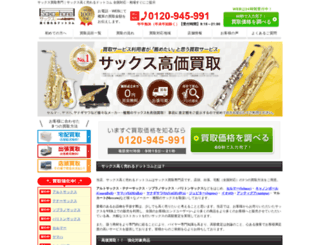 sax-takakuureru.com screenshot