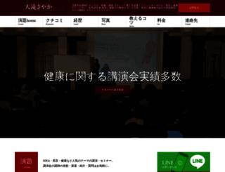 sayakaotaki.com screenshot
