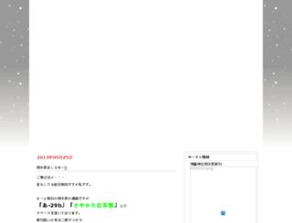 sayakata.sblo.jp screenshot