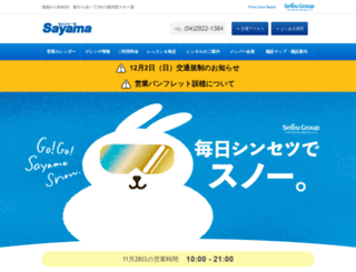 sayama-ski.jp screenshot
