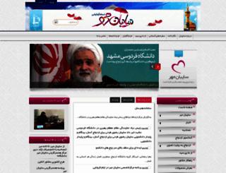 saybanemehr.um.ac.ir screenshot