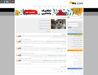 saye.iiiwe.com screenshot