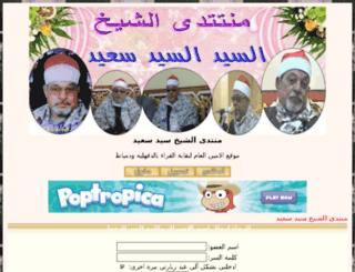 sayedsaeed.forumm.biz screenshot