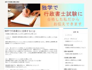 sb.vicuna.jp screenshot