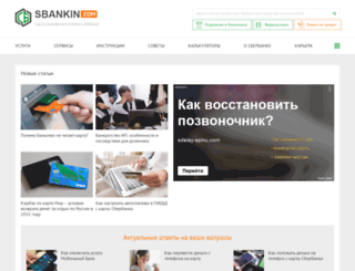 sbankin.com screenshot