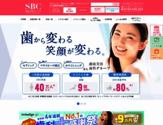 sbc-dental.com screenshot