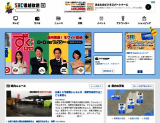 sbc21.co.jp screenshot