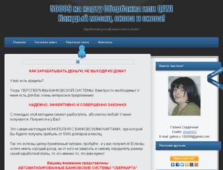 sbdengi3.jimdo.com screenshot