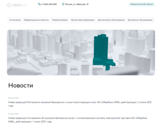 sberbank-cib.ru screenshot