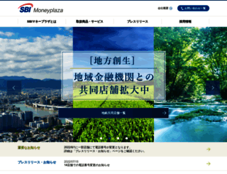 sbi-moneyplaza.co.jp screenshot