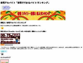 sbm.her.jp screenshot
