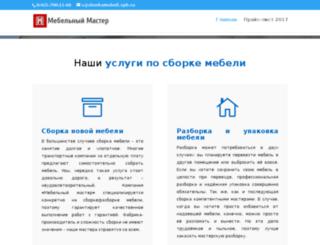 sborkamebeli.spb.ru screenshot
