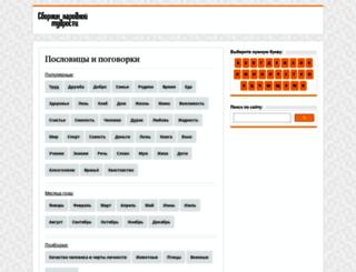 sbornik-mudrosti.ru screenshot