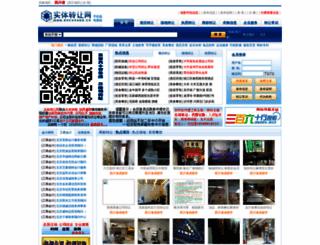 sc.enchange.cn screenshot