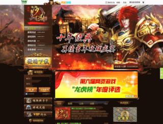 sc.yaowan.com screenshot