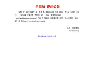 scaj.shunde.gov.cn screenshot