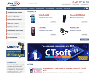 scancity.ru screenshot