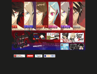 scared-rider-xechs.jp screenshot