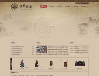 scbssm.cn screenshot