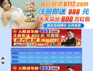 scdtwyzs.com screenshot