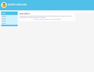 scert.okis.ru screenshot