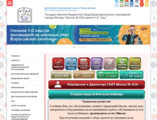 sch626uz.mskobr.ru screenshot
