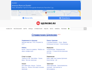 schelcovo.ru screenshot