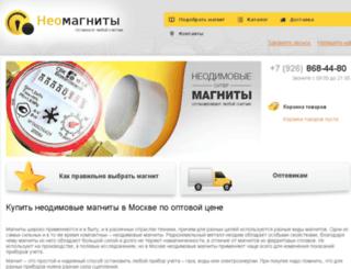 schetchik-m.ru screenshot